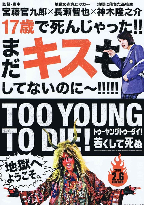 TOO YOUNG TO DIE! 若くして死ぬの画像 p1_34