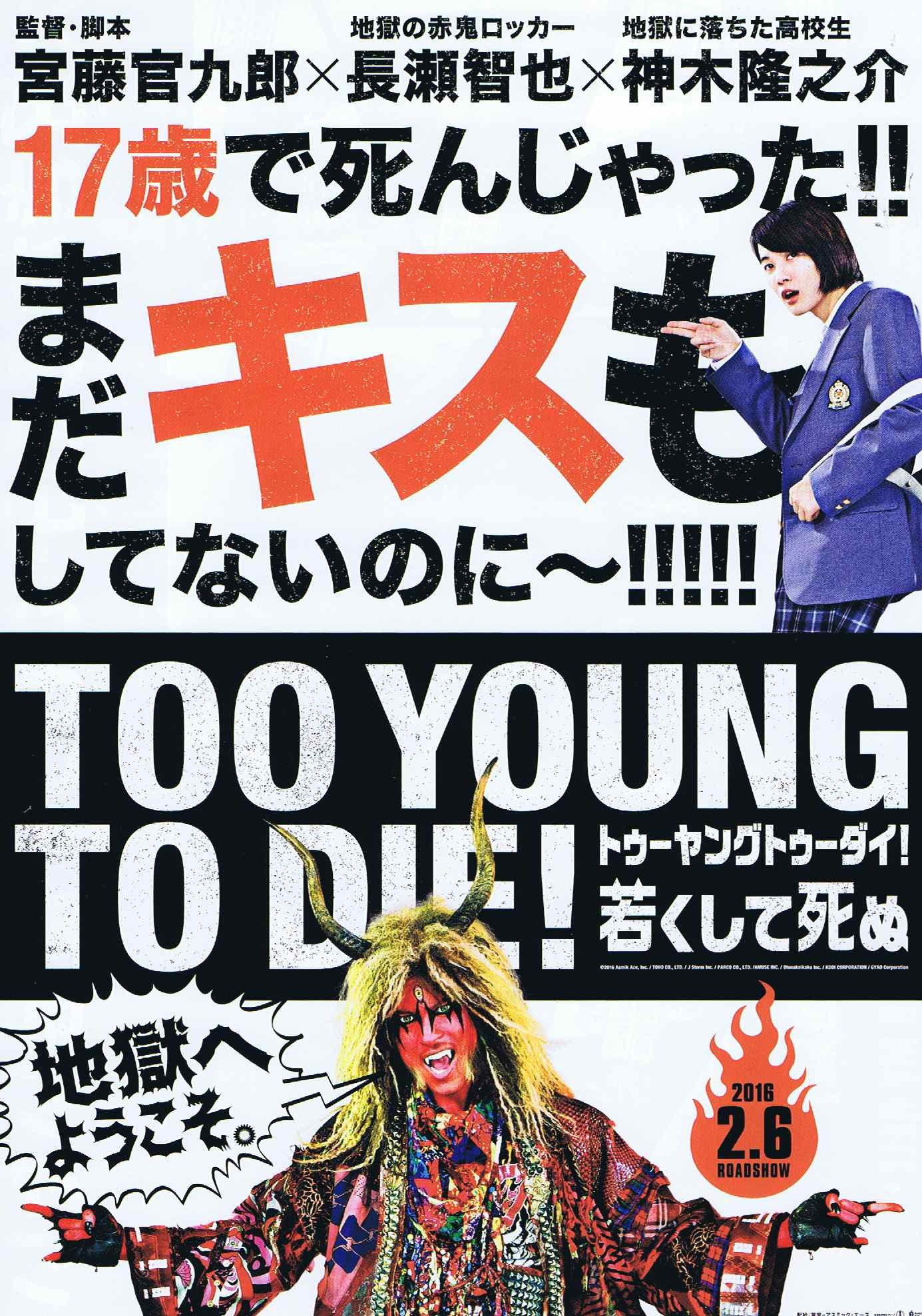 TOO YOUNG TO DIE! 若くして死ぬの画像 p1_40
