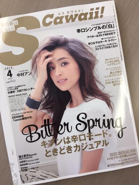 雑誌掲載情報+++「Scawaii(エスカワイイ!)4月号」