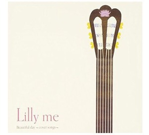 Lilly Me  〜Beautiful day 〜cover songs〜