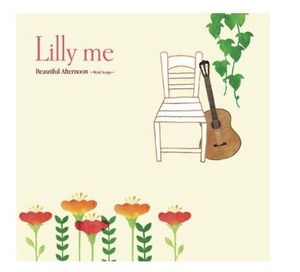 """Lilly Me  〜Beautiful afternoon〜 """"world songs"""""""