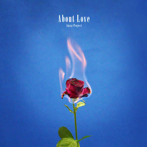 """""""About Love"""" 安西プロジェクト"""
