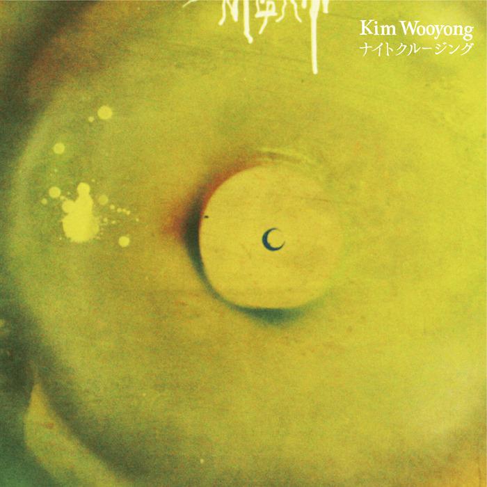 【予約】(12inch+CD)キムウリョン(Kim Wooyong 金佑龍)「ナイトクルージング」