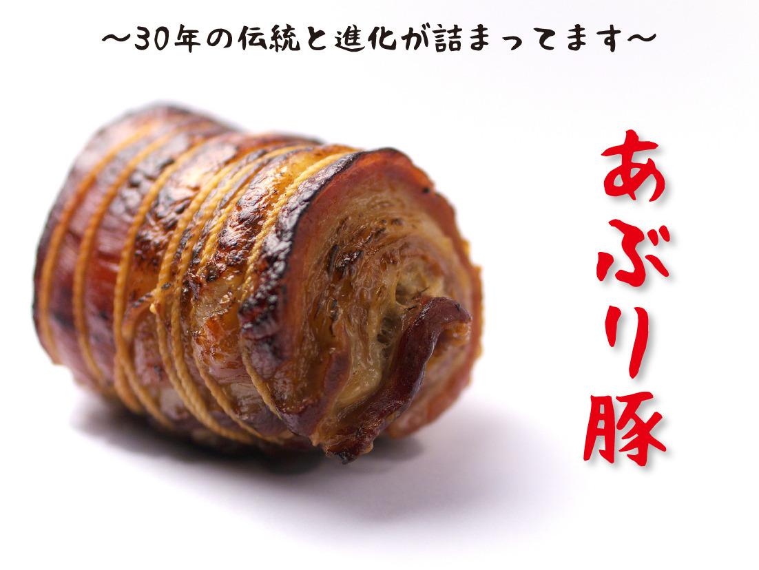30年の伝統焼豚「あぶり豚」 約300g x 1
