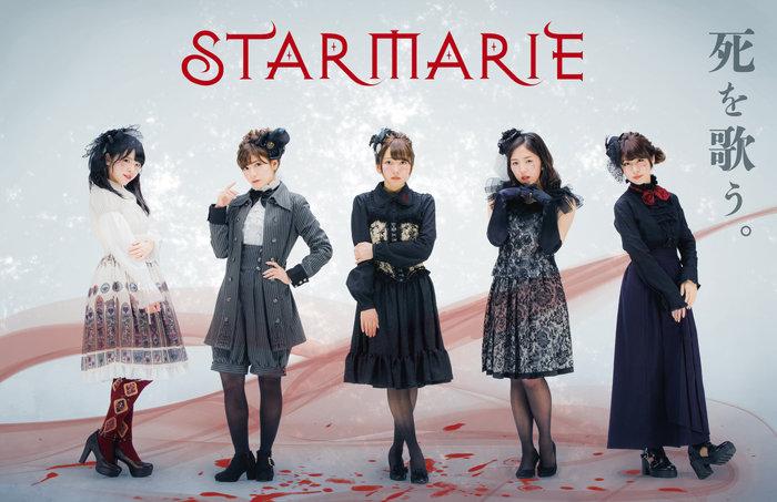 死を歌うアイドル!?5人組ファンタジーユニット、STARMARIEって?