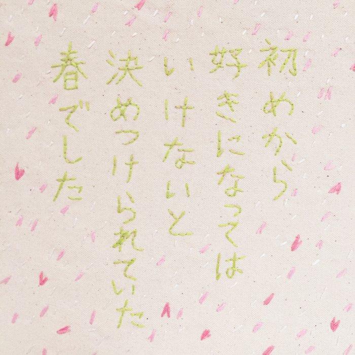 桜舞う刺繍が素敵!短歌をひとつひとつ丁寧に刺繍したキャンバス
