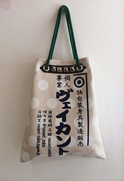 コンパクトな装備で出かけたい時に便利!着物にもピッタリ☆なつかし、あきんどの集金袋型トートバッグ!
