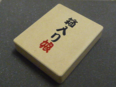 古くからあるスライドパズルの中で日本で有名な『箱入り娘』です。