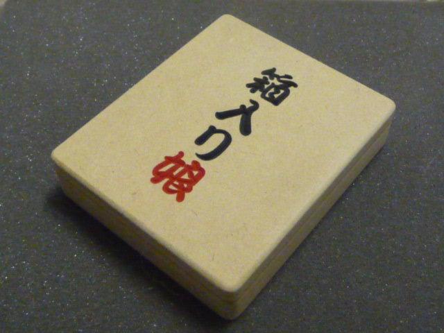 年末年始の遊びに!日本で有名なスライドパズル『箱入り娘』はいかが?