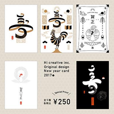 年始めの挨拶を特別なものにしたいあなたへ。デザイナーが心を込めて制作した年賀状5種