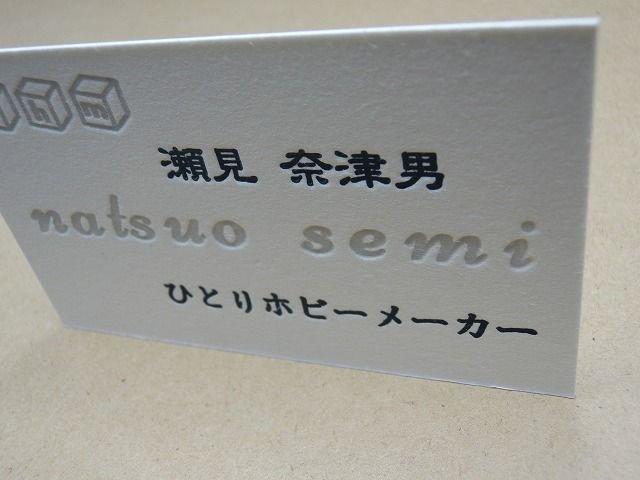 活版印刷名刺が、おうちで刷れる時代になりました