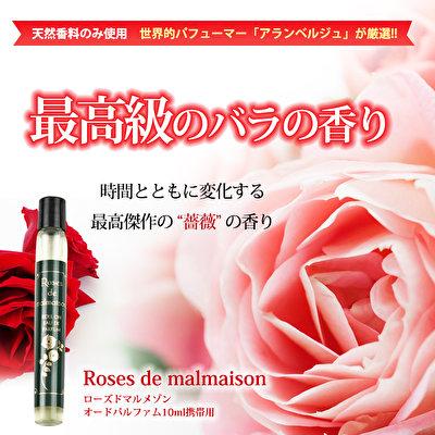 ~オシャレに香りをプラスしませんか?~ ほのかに香る優雅なバラの香りです。