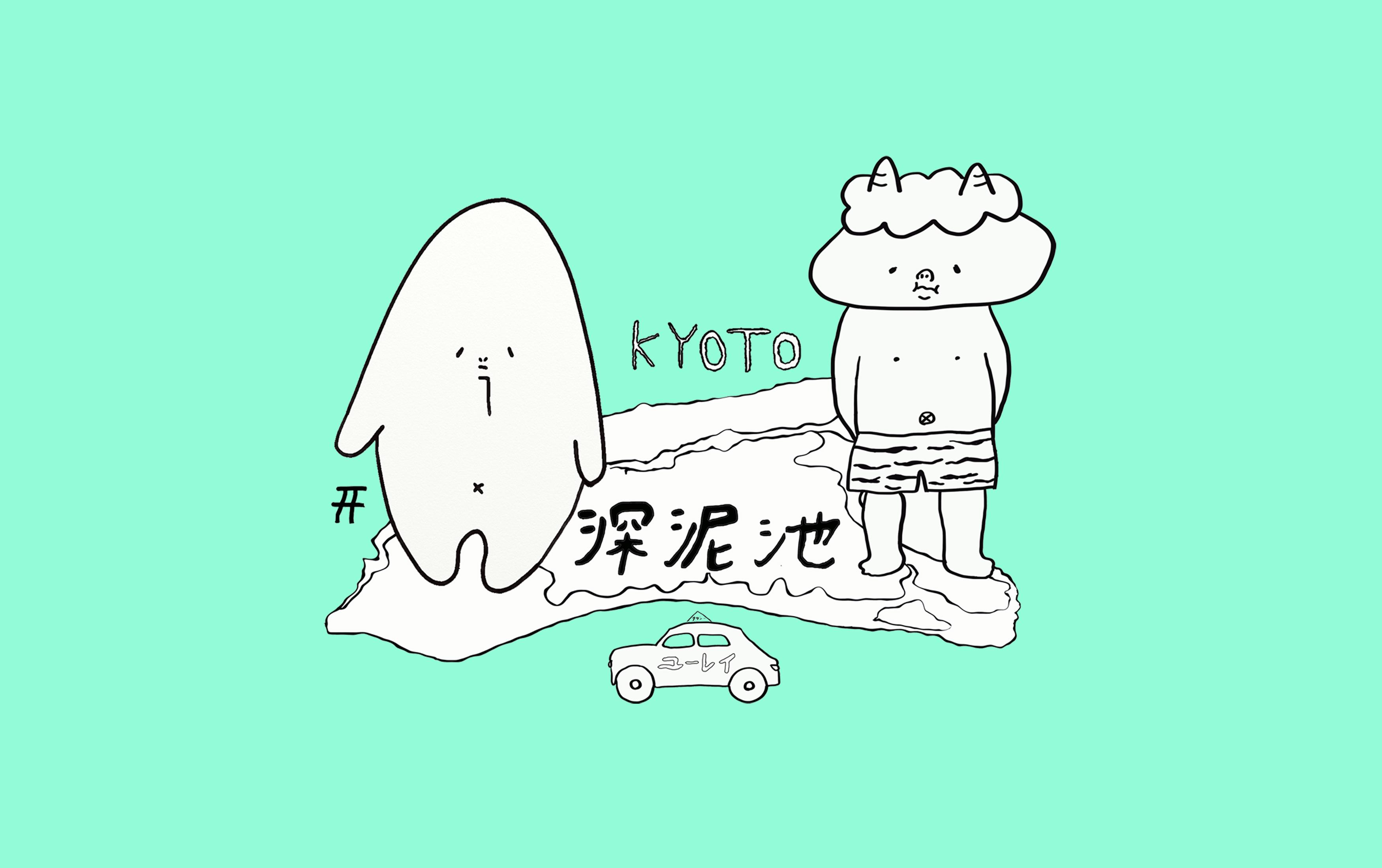 勝手にご当地シリーズ第1弾!京都有数の心霊スポット「深泥池」とぽっぴんたろうの意外な関係
