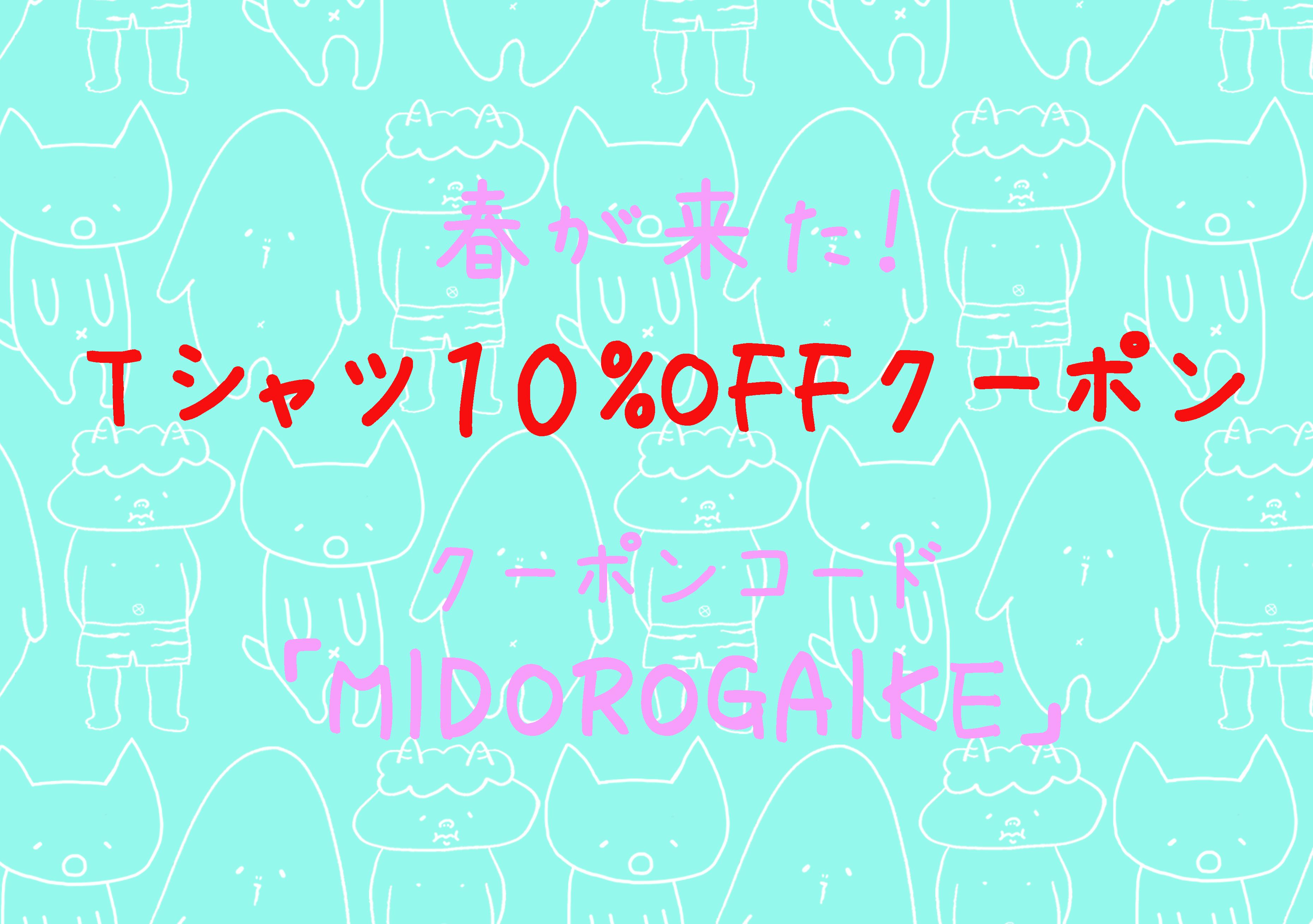 「春が来た!Tシャツ10%OFFクーポン」発行しました!クーポンコードは「MIDOROGAIKE」
