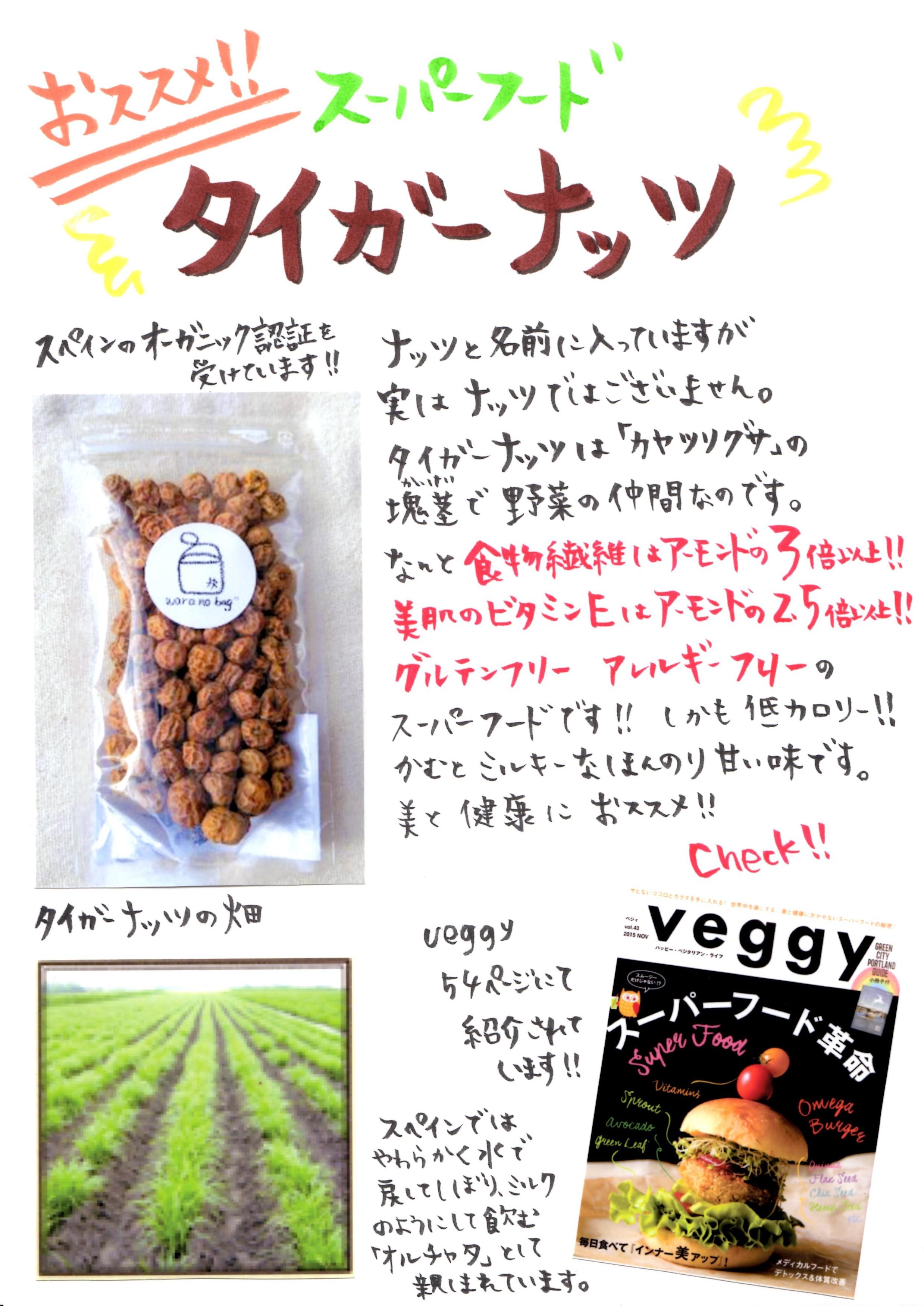 1月19日、20日日吉東急に出店します!