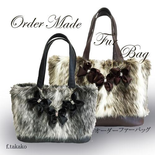 大人の女性の遊び心をくすぐる冬のファーバッグをお好みのサイズにオーダー♡