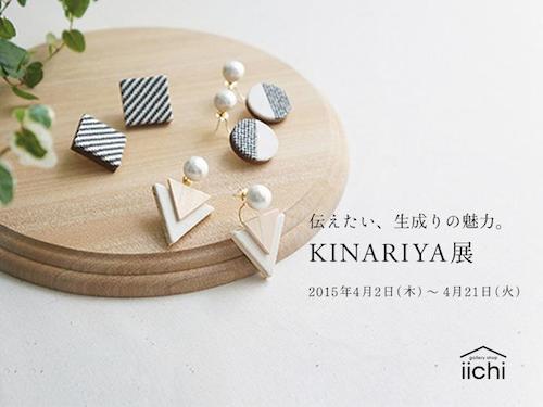 春の鎌倉にて、KINARIYA展開催中です(~4/21(火)まで)