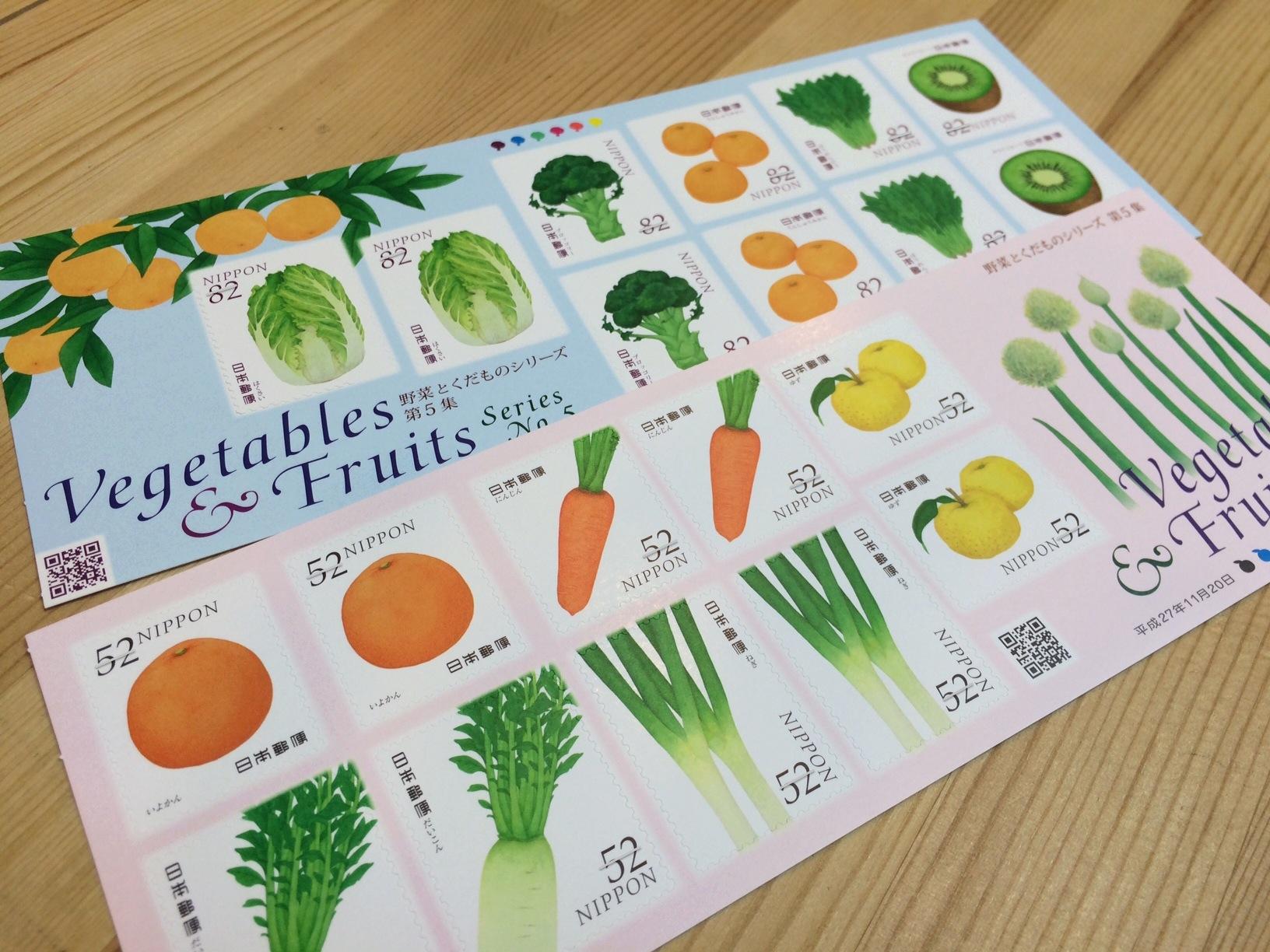 □切手□ 野菜とくだものシリーズ