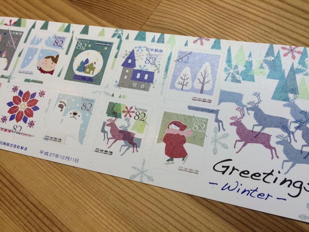□切手□ 冬のグリーティング