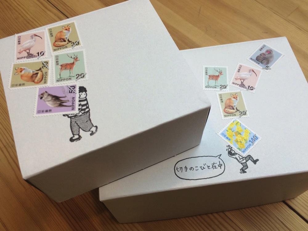 普通切手*1円〜50円 * で 複数貼り