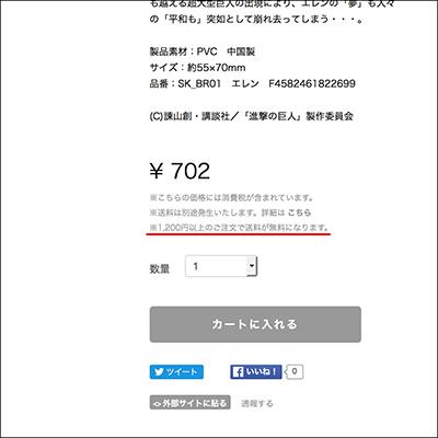 商品合計1200円(税込)以上で送料無料です