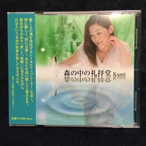 KumiさんのCDのみ購入ご希望のお客さまへ