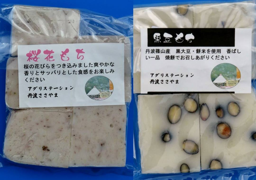 【特売情報】 丹波黒豆入り餅,桜花入り餅