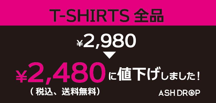 本日からTシャツ全品値下げ!!