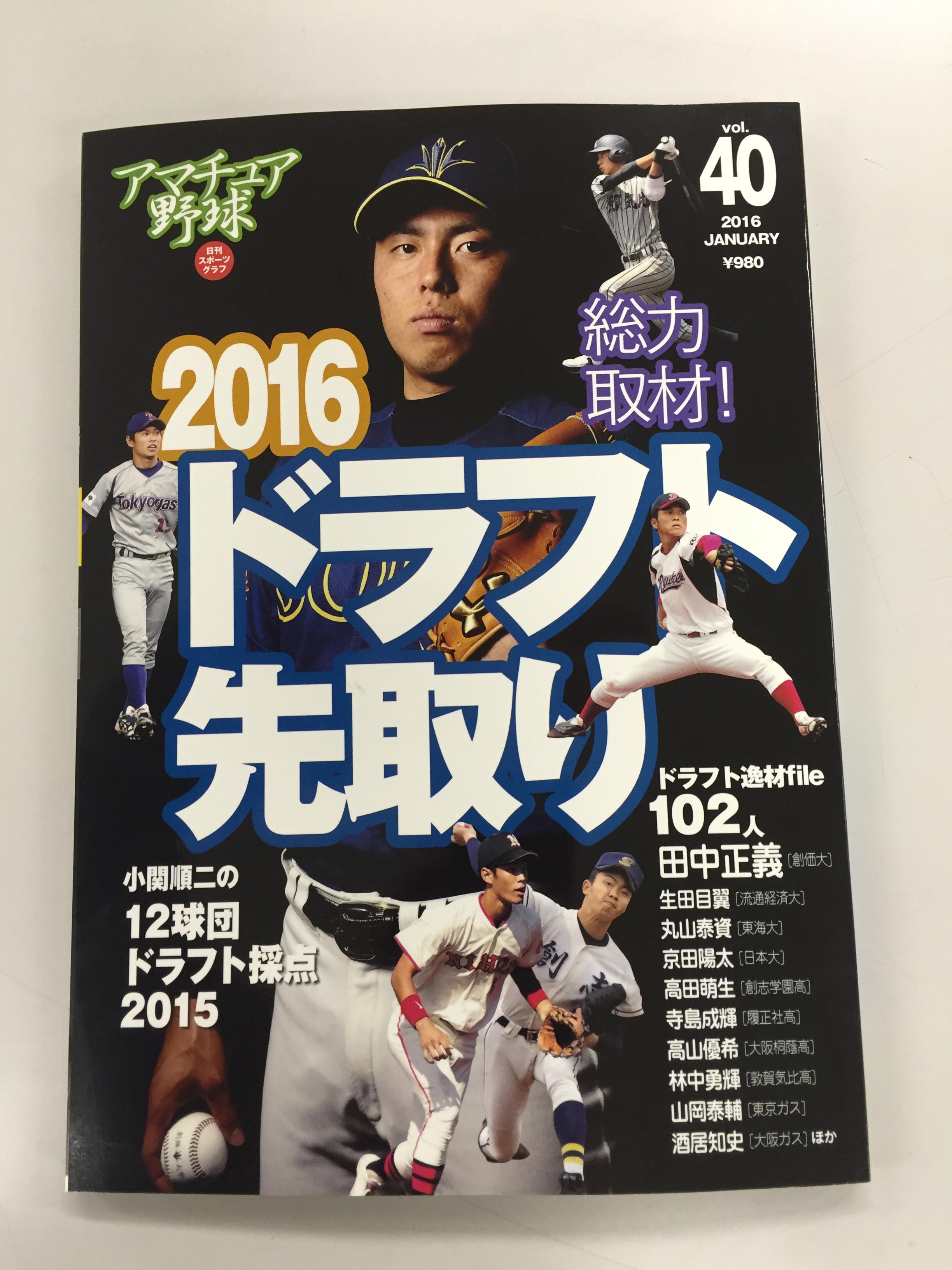 2016ドラフト先取り   ...baseball