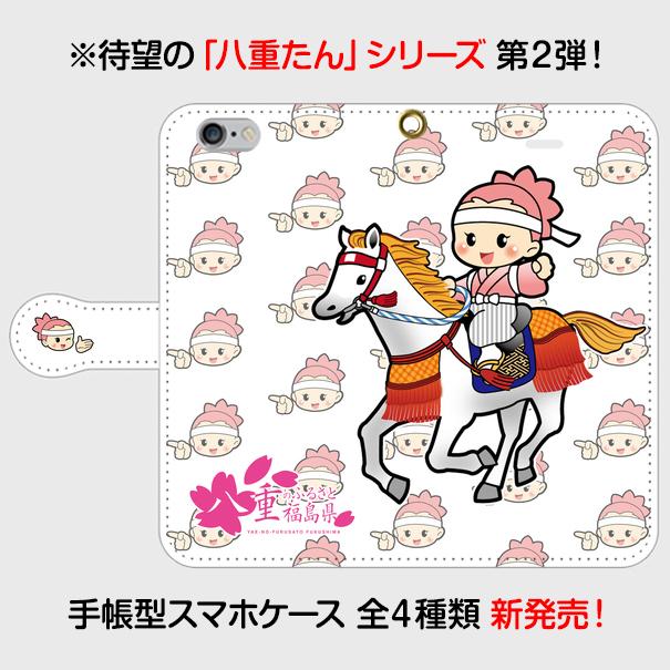待望の八重たんシリーズ第二弾!手帳型ケース全4種類・新発売!!