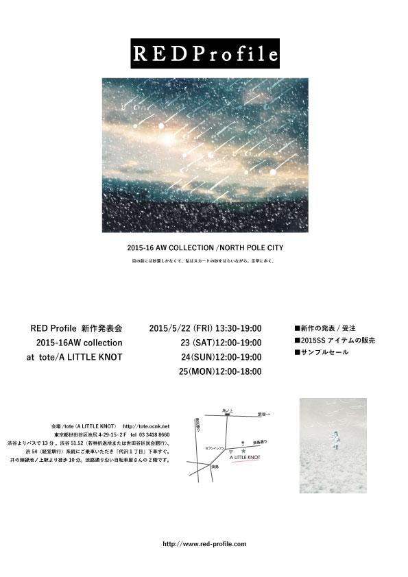 2015-16AW 新作展示会のお知らせ
