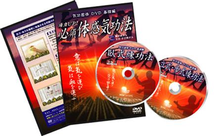 気功習得DVDについて・・・気功村Web担当者より