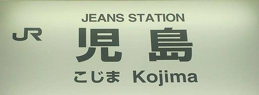 児島駅から