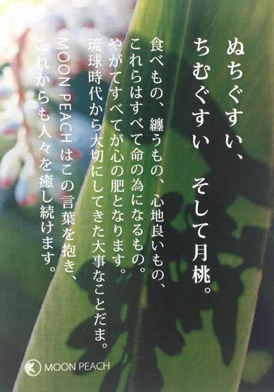 月桃(げっとう)☆MOON PEACH