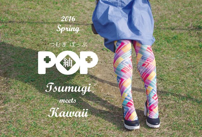 春は足元から! 紬-POP―和柄KAWAIIタイツ―新作登場