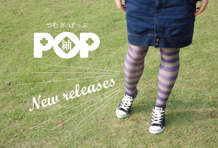 紬-POP新作発売開始です