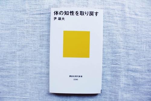 冬に読みたいオススメの本 第25回:recommender BONDO / 村上雄一