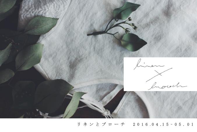"""4月 企画展 """"リネンとブローチ"""""""