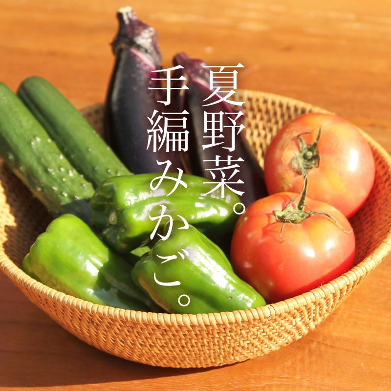 夏野菜。手編みカゴ。