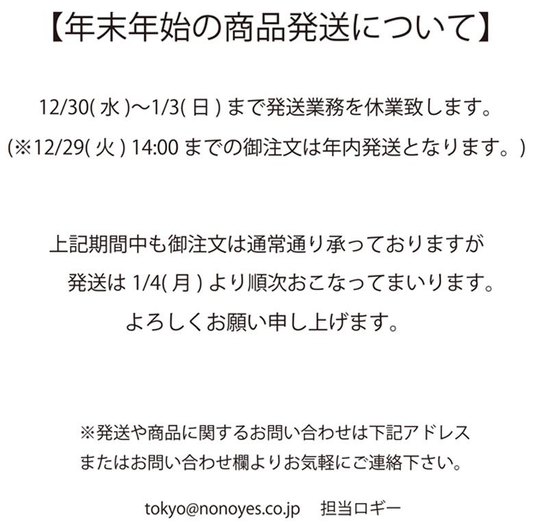【年末年始の商品発送について】