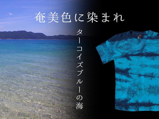 ターコイズブルーの海を藍染めで表現したTシャツ!