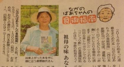 ★「ながのばあちゃんの食術指南」を本紙朝刊で紹介