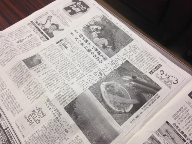 ★本紙朝刊特集「のぼろと登ろ」で夏山登山