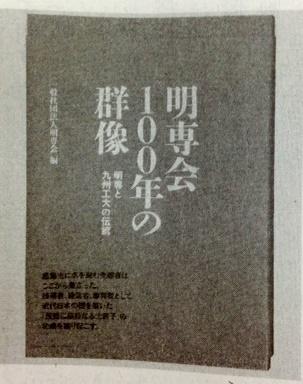 ★日本経済新聞に「明専会」の書評が載りました