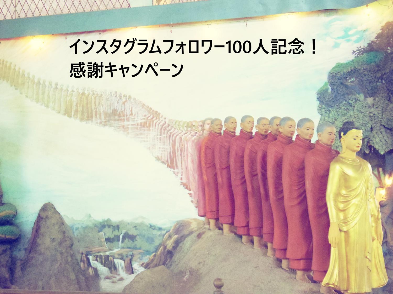 インスタグラムフォロワー100人感謝キャンペーン!