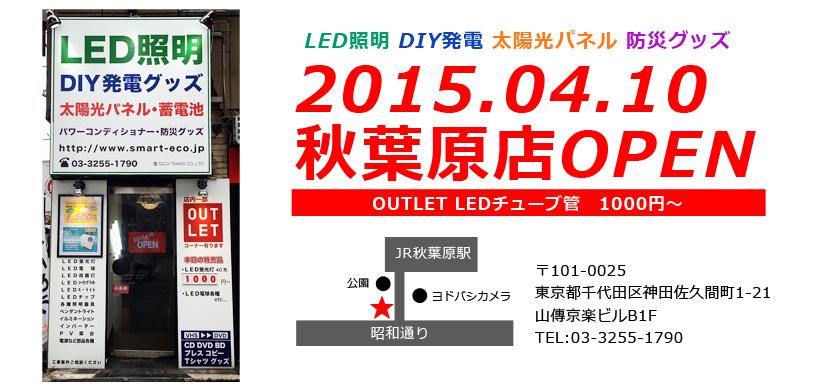 2015.04.10 秋葉原店がオープンいたしました。
