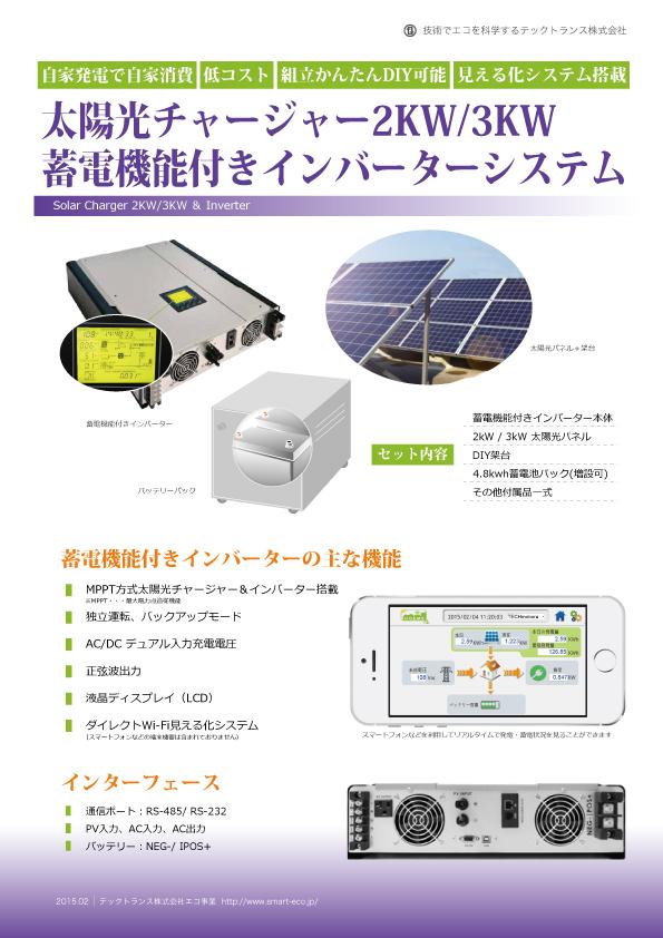 【新製品】太陽光チャージャー2kw/3kw 蓄電機能付きインバーターシステム!