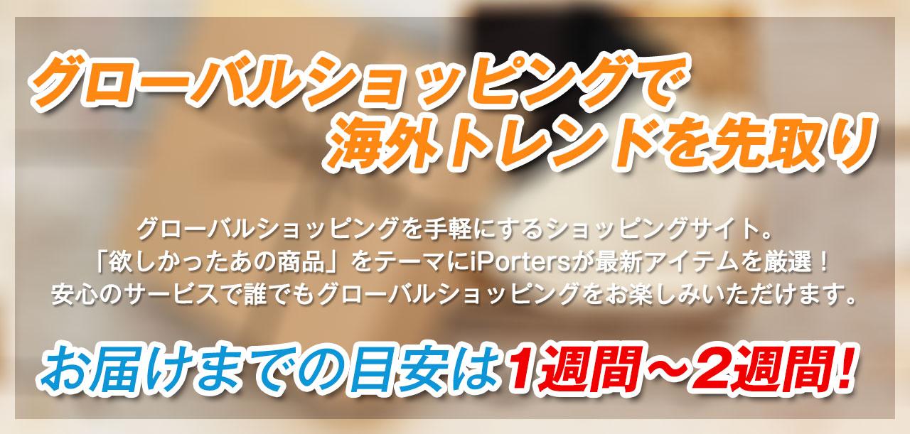 iPortersグローバルショッピングサイトで海外トレンドを先取り!