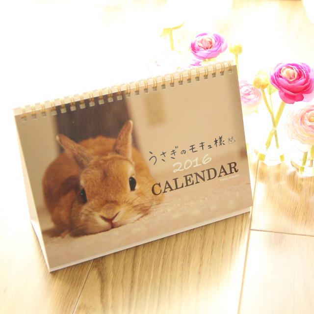 ついに販売開始!うさぎのモキュ様2016カレンダー!