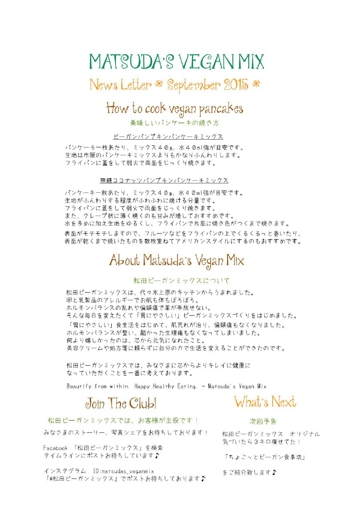 先月のニュースレター & さんきゅうSALE!